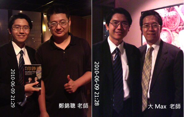 網路行銷名師-鄭錦聰, 大MAX