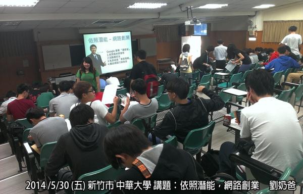 中華大學演講-劉奶爸
