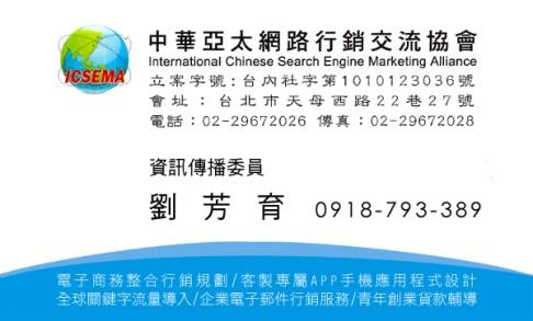 中華亞太網路行銷交流協會-資訊傳播委員-劉芳育