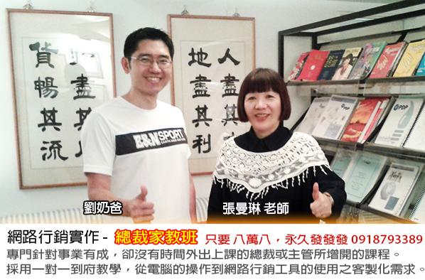 劉奶爸與張曼琳老師合照
