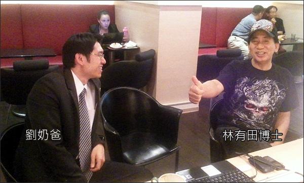 劉奶爸與林有田博士合照