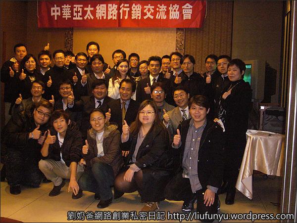 中華亞太網路行銷交流協會