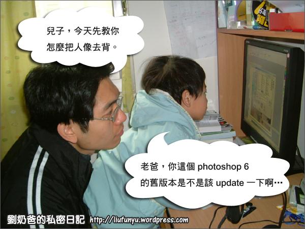 劉奶爸網路創業私密日記