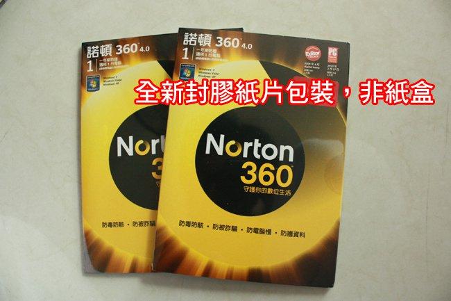 norton360防毒軟體