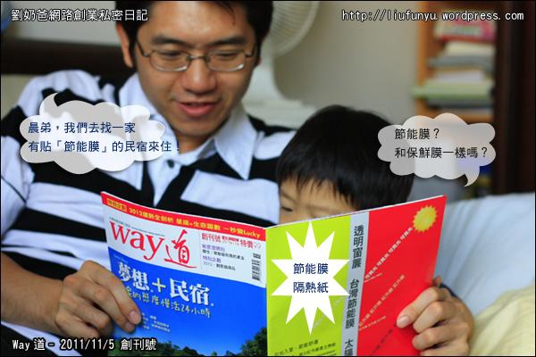 Way 道創刊號-節能膜