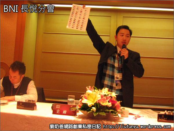20120113長悅分會