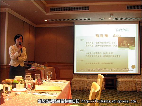 20120113長悅分會-2