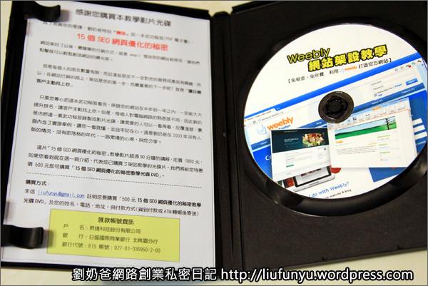 Weebly 網站架設教學影片光碟