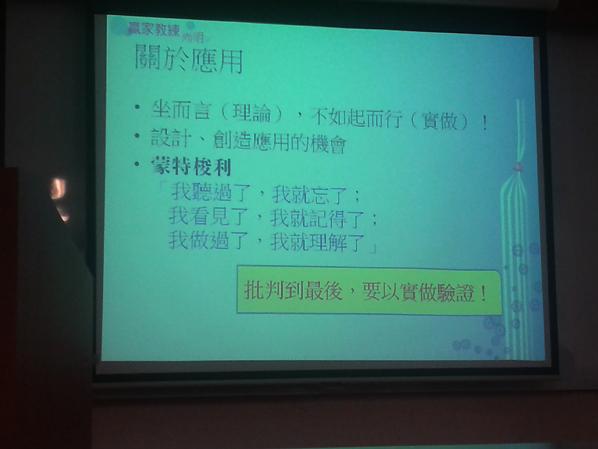 尚明-學習力課程