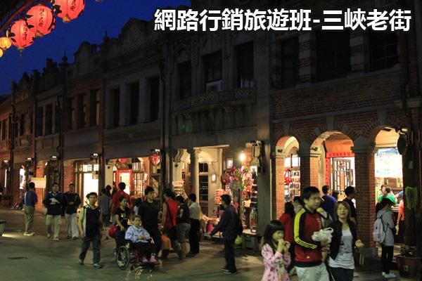 網路行銷旅遊班-三峽老街