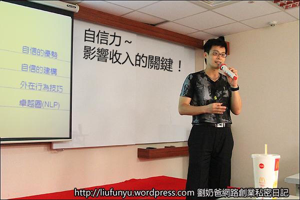 尚明成功學-贏家十力-自信力