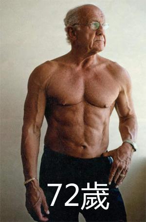 72歲的猛男