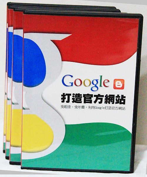利用google部落格打造官方網站-光碟版