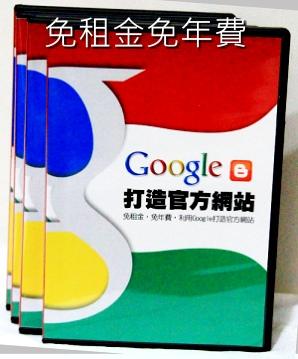 利用Google部落格打造官方網站