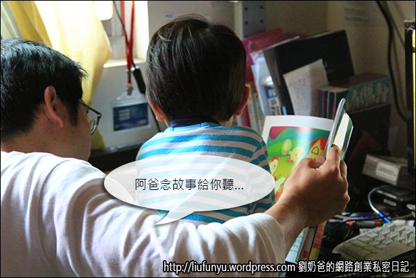 如何與小孩相處-念故事書