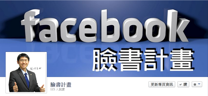 facebook計畫-大統黑心油