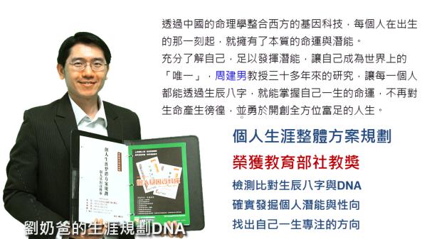 生涯規劃DNA