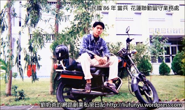 民國86年劉奶爸
