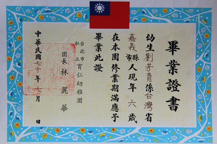 第一張畢業證書