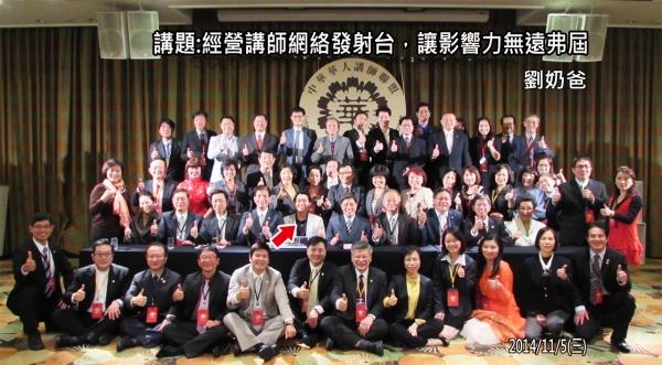 2014華盟大合照