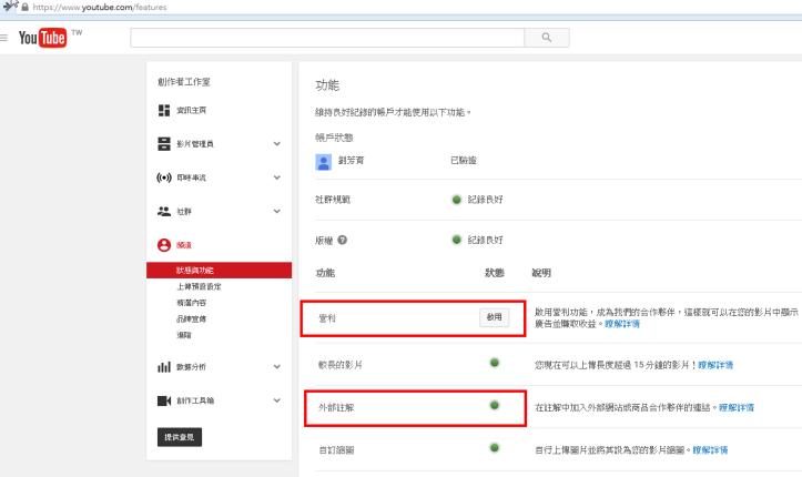 youtube-營利