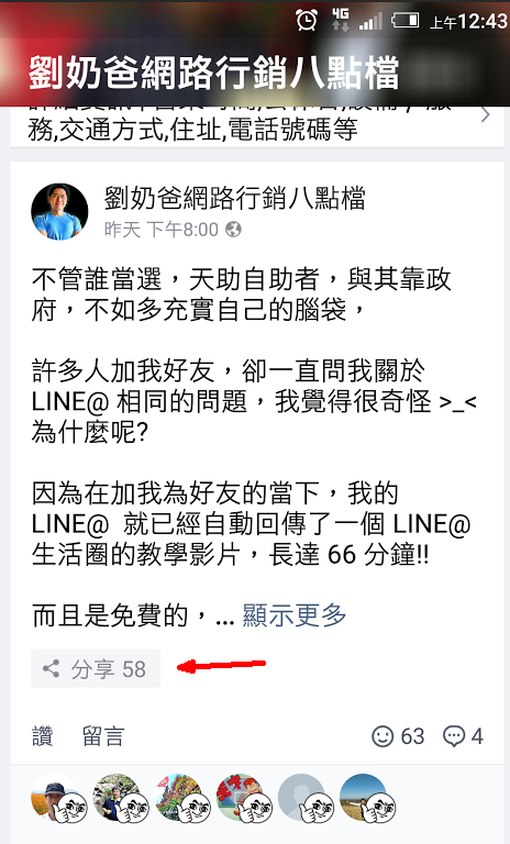 line@網路行銷