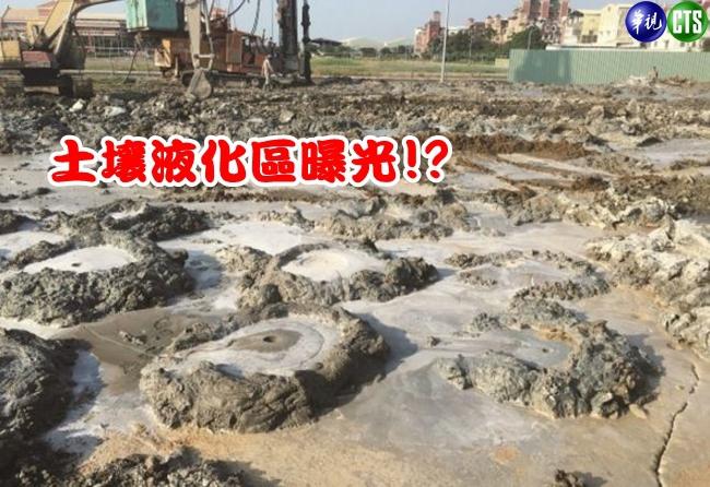 土壤液化區