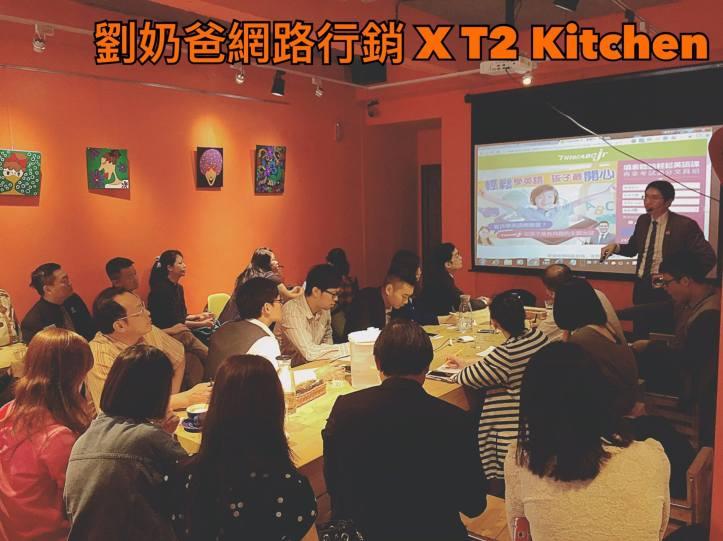 T2美式餐廳