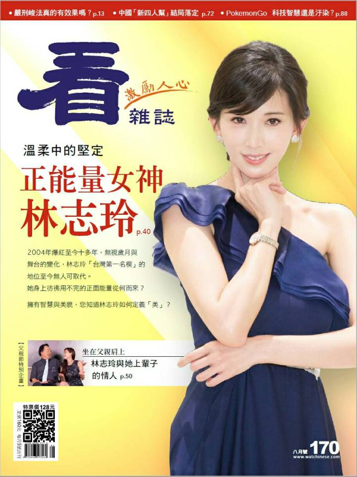 看雜誌-林志玲
