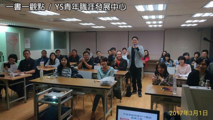 一書一觀點YS職涯發展中心