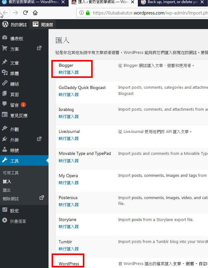 import-blog