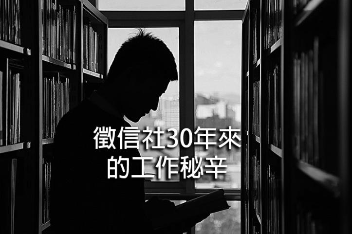 壹蘋果徵信社